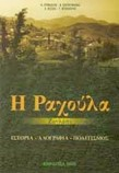 BiblioHRaxoula